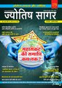 Jyotish Sagar Magazine (Digital Issue) May 2020