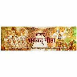 Shrimad Bhagwat Geeta  Premium Agarbatti