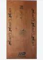 Murfi Block Board