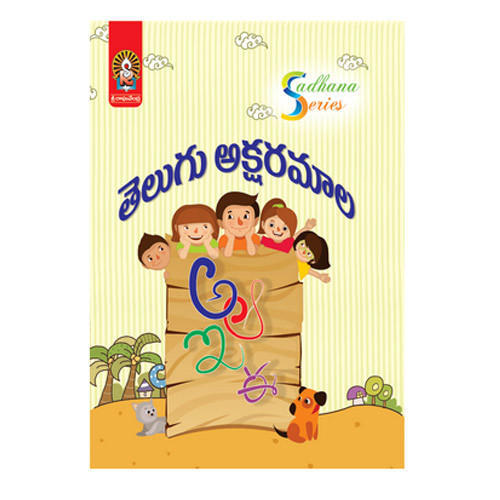 telugu-aksharamala-nursery-book-500x500.