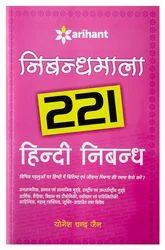 Nibandhmala-221 HIndi Nibandh Book
