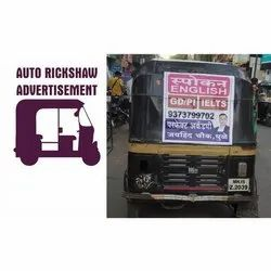 Outdoor Auto Advertisement In Nagpur, Mode Of Advertising: Offline