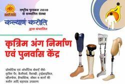 Kalyanam Karoti Artificial Limbs Manufacturing and Rehabilitation Centre