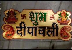 Shubh Deepawali Printed Sticker