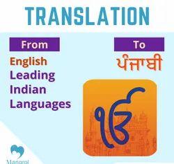 Punjabi Translations Services, Across The Globe