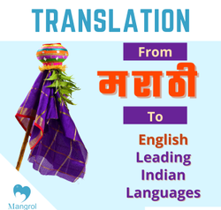 Marathi to English Translation Services