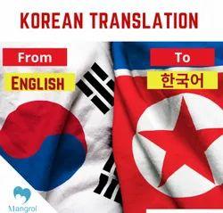 Korean Language Translation Services