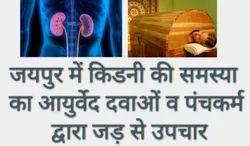 Urology Urologist In Jaipur