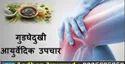 Leg Knee Joint Pain Ayurvedic Treatment Service