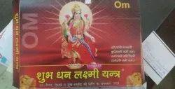 Subh Dhan Varsha Yantra