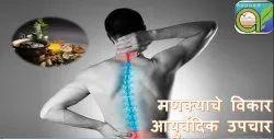 Unisex Back Pain Ayurvedic Treatment Service