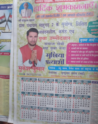 Panchayat Chunav Prachar Materials