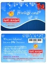 Membership Cards / loyalty cards