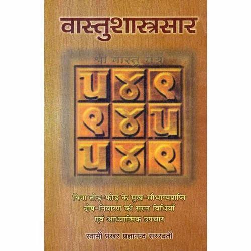 Vastu Shastra Pdf Books