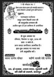 Invitation Card In Kanpur न म त रण क र ड