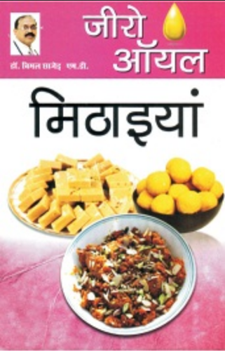 Zero oil mithiya in hindi book at rs 170 piece satarpur delhi zero oil mithiya in hindi book forumfinder
