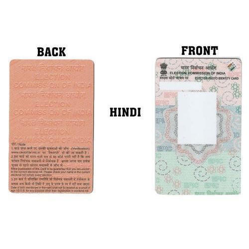 Plastic Rectangular Epic Card Rs 9 Piece Nirmal Pravidya