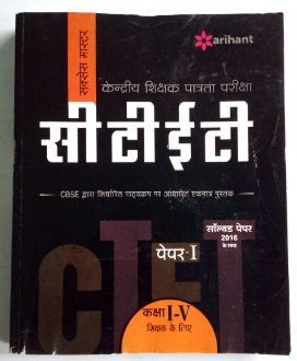 Ctet Books In Hindi Pdf