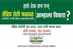 Organic Farming Consultancy Services