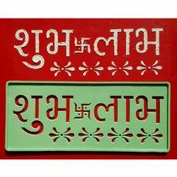 Subh Labh Rangoli Design