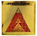 Golden Plated Mangal Yantra