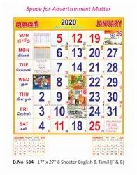 Office Wall Calendar 534