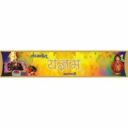 Yagyam Incense Sticks