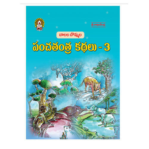 Balala Bommalu Panchatantra Kadhalu 3 Book