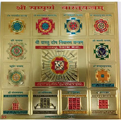 Shree Sampoorna Vaastu Yantra