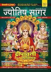 Jyotish Sagar Astrology Magazine November 2018