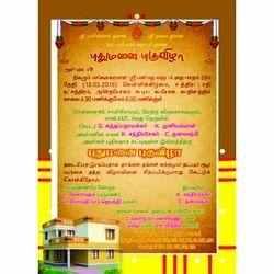 Multicolor House Warming Housewarming Invitation Card Rs 5 Piece