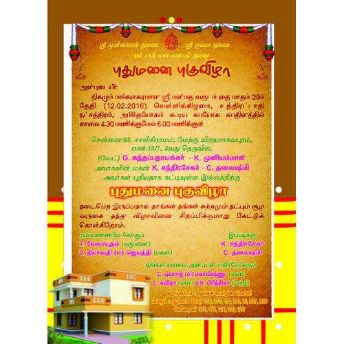 Housewarming Invitation Card At Rs  Piece  Housewarming