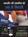 Suraj's PylOsur Capsule