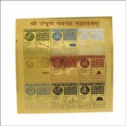 Sampoorna Navgraha Mahayantra 8 inch