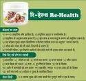 Total Health (RE - HEALTH)