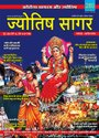 Jyotish Sagar (Digital Edition) June 2020
