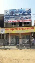 Entrance Coaching Institutes in Jaipur, एंट्रेंस