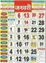 Project Based 2020 Panchang Calendar Printing Services, In Pan India