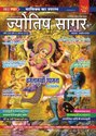 Jyotish Sagar Astrology Magazine April, 2019