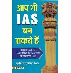 Aap Bhi IAS Ban Sakte Hai Toppers Tips Book PRA6