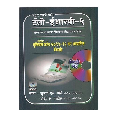 Tally Erp 9 Study Material Pdf