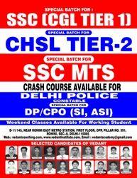 SSC辅导班服务