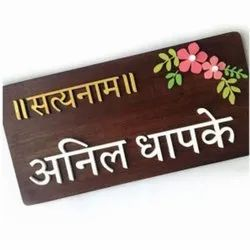 MyPhotoPrint Customized Wooden Name Plate Corporate Gifts/Promotional Gifts