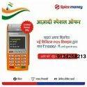 Manual Wifi Spice Money Micro Atm Machines, Printer Pos Card Swipe Machine, 12 V, Battery Capacity: 180 Mah