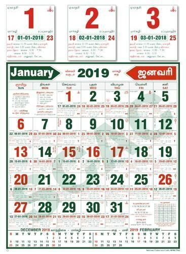 Tamil Panjangam Calendar, Monthly Calendars | Sivakasi