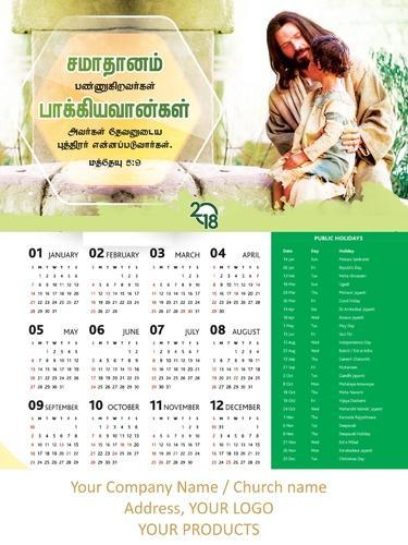 Christian Single Sheet Calendar 2018 at Rs 12.5 /number   Chandru