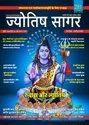Jyotish Sagar (E-Magazine) Astrology Magazine July 2020