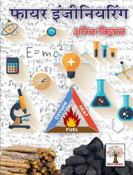 Agni Vigyan (Fire Engineering) Hindi