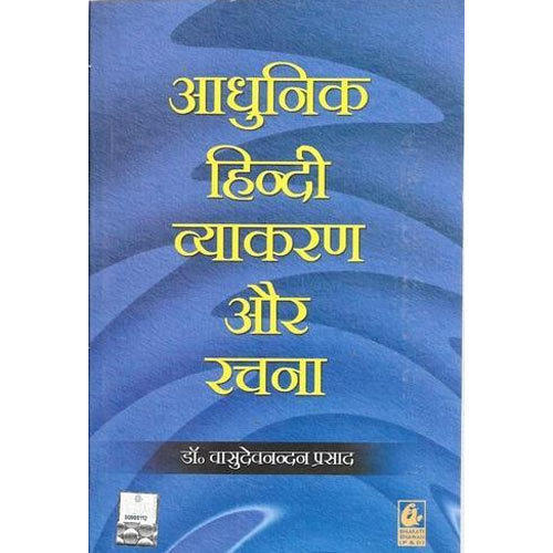 Adhunik Hindi Vyakaran Pdf