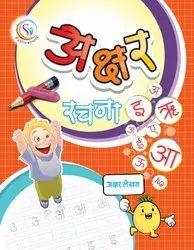SV Publications Hindi Akshar Rachna Book, Primary Stage